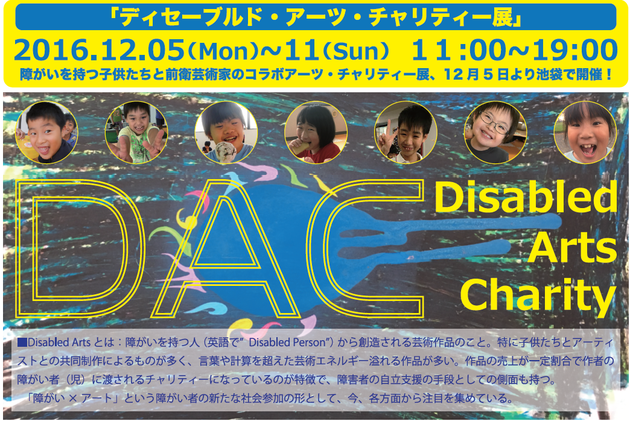 ディセーブルド・アーツ・チャリティー展(Disabled Art Charity