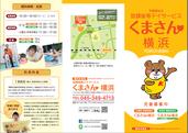 「くまさん横浜」三つ折パンフレット(表)